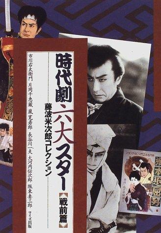 時代劇六大スター 戦前篇―藤波米次郎コレクション