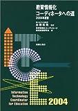 教育情報化コーディネータへの道〈2004年度版〉