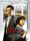 リターン [DVD]