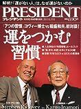 PRESIDENT (プレジデント) 2011年 8/15号 [雑誌]