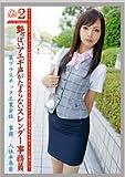 働くオンナ2  12 [DVD]