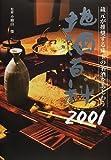 地酒百科〈2001年版〉