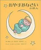 おやすみなさいのほん (世界傑作絵本シリーズ―アメリカの絵本)