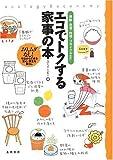 エコでトクする家事の本―掃除・洗濯・料理・リサイクルetc.