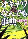 オキナワなんでも事典 (新潮文庫)