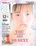 ar(アール) 2015年 12 月号 [雑誌]
