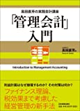 公認会計士高田直芳:IFRS基準や収益認識基準の前で管理会計は途方に暮れる