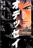 オデッセイ (ビッグコミックス ワイド版)