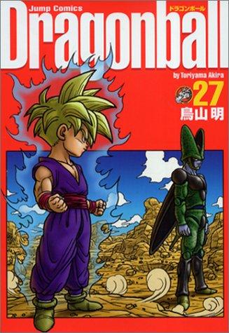 ドラゴンボール―完全版 (27) (ジャンプ・コミックス)