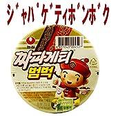 韓国 ラーメン 農心(ノンシム) ジャジャンボンボク カップラーメン