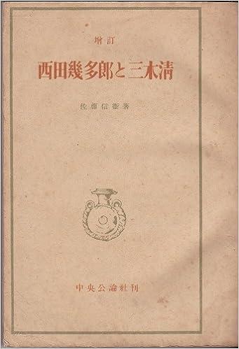 西田幾多郎と三木清 (1947年) | ...