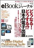 eBookジャーナル Vol.1 (マイコミムック) (MYCOMムック)