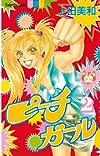 ピーチガール(2): 2 (講談社コミックスフレンドB (1109巻))