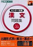 センター対策漢文問題集 (東進ブックス―大学受験東進パーフェクトマスターシリーズ)