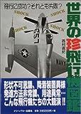 世界の珍飛行機図鑑―飛行に成功?それとも失敗?