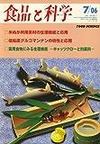 食品と科学 2006年 07月号 [雑誌]