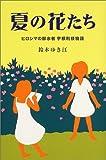 夏の花たち―ヒロシマの献水者・宇根利枝物語