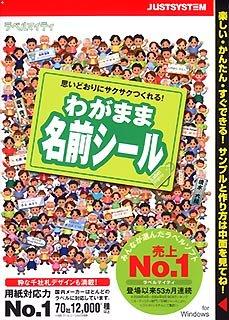 ラベルマイティ わがまま名前シール for Windows CD-ROM