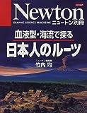 日本人のルーツ―血液型・海流で探る (ニュートンムック)