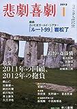悲劇喜劇 2012年 01月号 [雑誌]