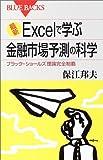 最新Excelで学ぶ金融市場予測の科学―ブラック-ショールズ理論完全制覇 (ブルーバックス)