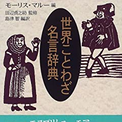 世界ことわざ名言辞典 (講談社学術文庫)