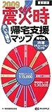 震災時帰宅支援マップ 首都圏版 2009