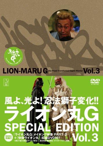 ライオン丸G vol.3 (特装版) [DVD]