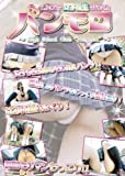 女子校生パンモロ [DVD]