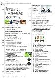 Discover Japan(ディスカバージャパン) 2016年 07 月号
