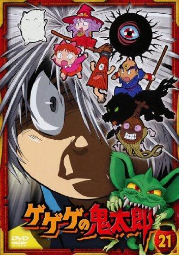 ゲゲゲの鬼太郎 21(第57話 第59話) 2007年TVアニメ版