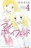 マイ・ボーイフレンド 分冊版(4) (別冊フレンドコミックス)