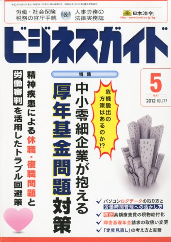 ビジネスガイド 2012年 05月号 [雑誌]