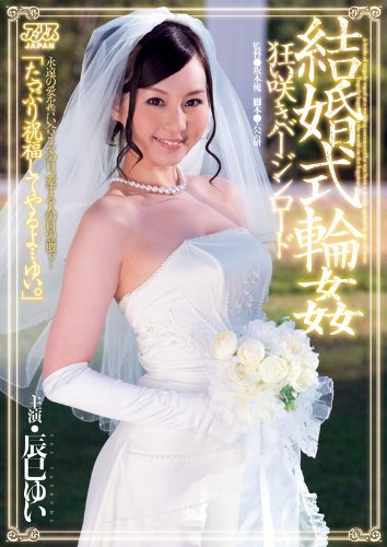 結婚式輪姦 狂い咲きバージンロード 辰巳ゆい [DVD]