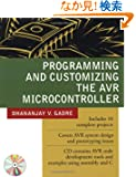Programming and Customizing the AVR Microcontroller (Programming and Customizing Microcontrollers)