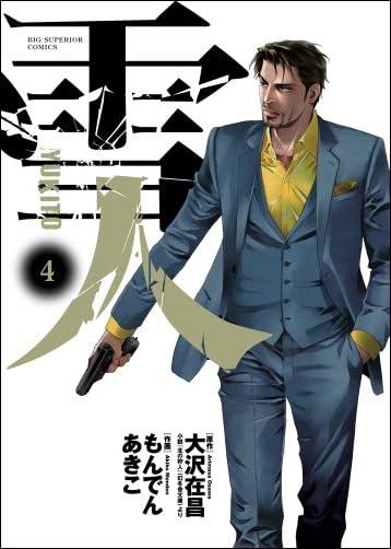 雪人 YUKITO 4 (ビッグ コミックス)
