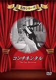 コンチネンタル [DVD]