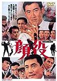 顔役[DVD]