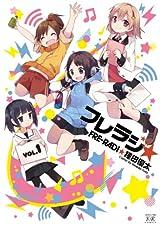 新人声優のラジオが題材の萌え4コマ漫画「フレラジ☆」