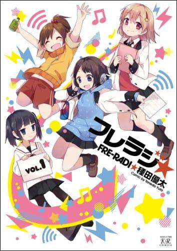 フレラジ☆ (1) (まんがタイムKRコミックス)