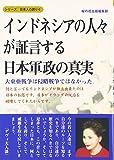 インドネシアの人々が証言する日本軍政の真実−大東亜戦争は侵略戦争ではなかった。 (シリーズ日本人の誇り 6)