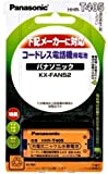 Panasonic 充電式ニッケル水素電池(コードレス電話機用) HHR-T405