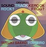 「ケロロ軍曹」オリジナルサウンドケロック