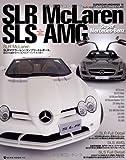スーパーメルセデス・ベンツSLRマクラレーン&SLS AMG (NEKO MOOK 1416 ROSSOスーパーカー・アーカイブス 1)