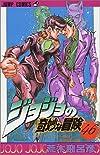 ジョジョの奇妙な冒険 46 (ジャンプ・コミックス)