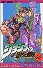 ジョジョの奇妙な冒険 第46巻 1996-03発売