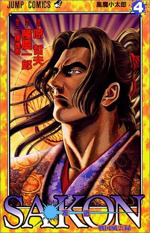 Sakon(左近) 第4巻―戦国風雲録 風魔小太郎 (ジャンプコミックス)