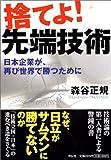 捨てよ!先端技術—日本企業が、再び世界で勝つために