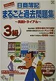 日商簿記3級まるごと過去問題集 実践トライアル〈2003年度…