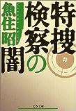 特捜検察の闇 (文春文庫)